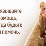 Полезные советы по воспитанию ребенка